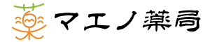 【本店】マエノ薬局ホームページ