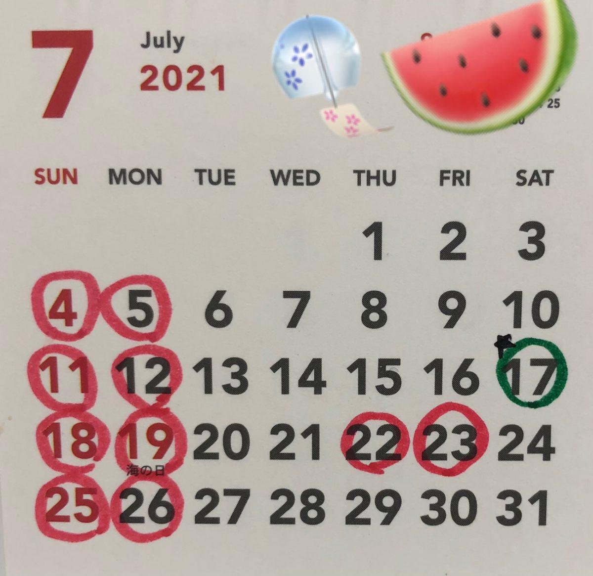 7月のお休みのご案内